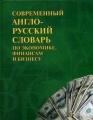 Современный англо-русский словарь по экономике, финансам и бизнесу