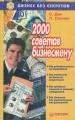 2000 советов бизнесмену