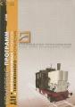 Комплекс программ для железнодорожные перевозок таможенного оформления. Руководство пользователя