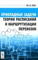 Прикладные задачи теории расписаний и маршрутизации перевозок