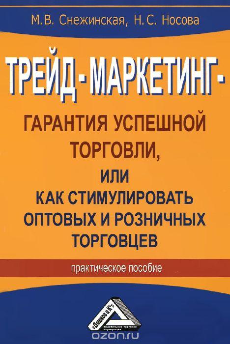 Трейд-маркетинг - гарантия успешной торговли,  или Как стимулировать оптовых и розничных торговцев