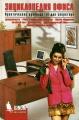 Энциклопедия офиса. Практическое руководство для секретаря