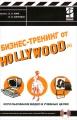 Бизнес-тренинг от Hollywood(a). Использование видео в учебных целях (+ CD-ROM)