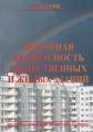 Пожарная безопасность общественных и жилых зданий. Справочник