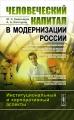 Человеческий капитал в модернизации России. Институциональный и корпоративный аспекты