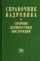 Справочник кадровика. Сборник должностных инструкций