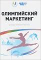 Олимпийский маркетинг