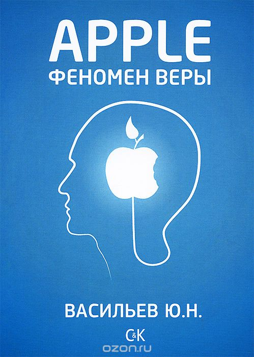Apple.  Феномен веры