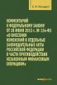 """Комментарий к Федеральному закону от 28 июня 2013 г. №134-ФЗ """"О внесении изменений в отдельные законодательные акты Российской Федерации в части противодействия незаконным финансовым операциям"""""""