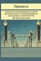 Правила технического обслуживания устройств релейной защиты и электроавтоматики электрических сетей 0,4-35 кВ. РД 153-34.3-35.613-00