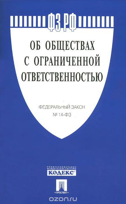 """Федеральный закон Российской Федерации """"Об обществах с ограниченной ответственностью"""""""