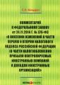 """Комментарий к Федеральному закону """"О внесении изменений в части первую и вторую Налогового кодекса Российской Федерации"""""""