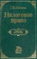 Налоговое право: Учебник для вузов