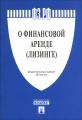 """Федеральный закон Российской Федерации """"О финансовой аренде (лизинге)"""""""