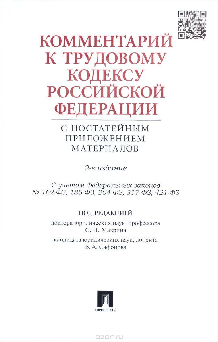 Комментарий к Трудовому кодексу РФ с постатейным приложением материалов