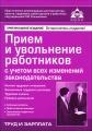Приём и увольнение работников с учетом всех изменений законодательства