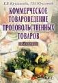 Коммерческое товароведение продовольственных товаров. Учебник
