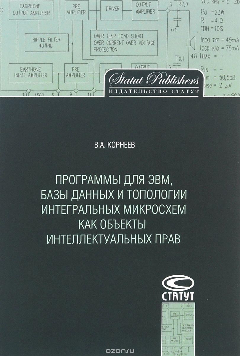 Программы для ЭВМ,  базы данных и топологии интегральных микросхем как объекты интеллектуальных прав