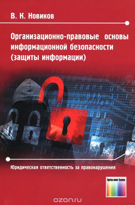 Организационно-правовые основы информационной безопасности  (защиты информации) .  Юридическая ответственность за правонарушения.  Учебное пособие