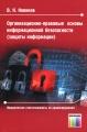 Организационно-правовые основы информационной безопасности (защиты информации). Юридическая ответственность за правонарушения. Учебное пособие