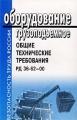 Оборудование грузоподъемное. Общие технические требования. РД 36-62-00
