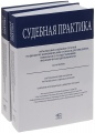 Акты высших судебных органов по делам по экономическим спорам и другим делам, связанным с осуществлением экономической деятельности. Части 1, 2 (комплект)