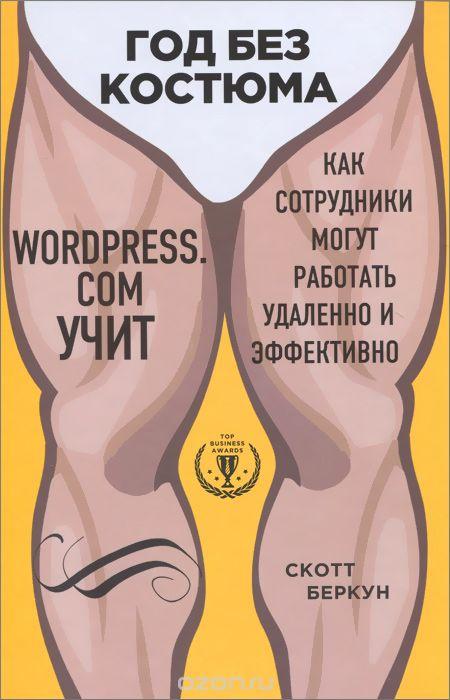 Год без костюма.  WordPress. сom учит,  как сотрудники могут работать удаленно и эффективно