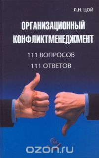 Организационный конфликтменеджмент.  111 вопросов.  111 ответов