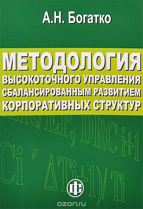 Методология высокоточного управления сбалансированным развитием корпоративынх структур