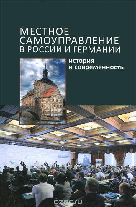 Местное самоуправление в России и Германии.  История и современность