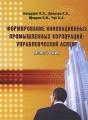 Формирование инновационных промышленных корпораций. Управленческий аспект