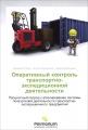 Оперативный контроль транспортно-экспедиционной деятельности. Процессный подход к агрегированию системы показателей деятельности транспортно-экспедиционного предприятия