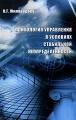 Психология управления в условиях стабильной неопределенности