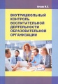 Внутришкольный контроль воспитательной деятельности образовательной организации. Учебно-методическое пособие