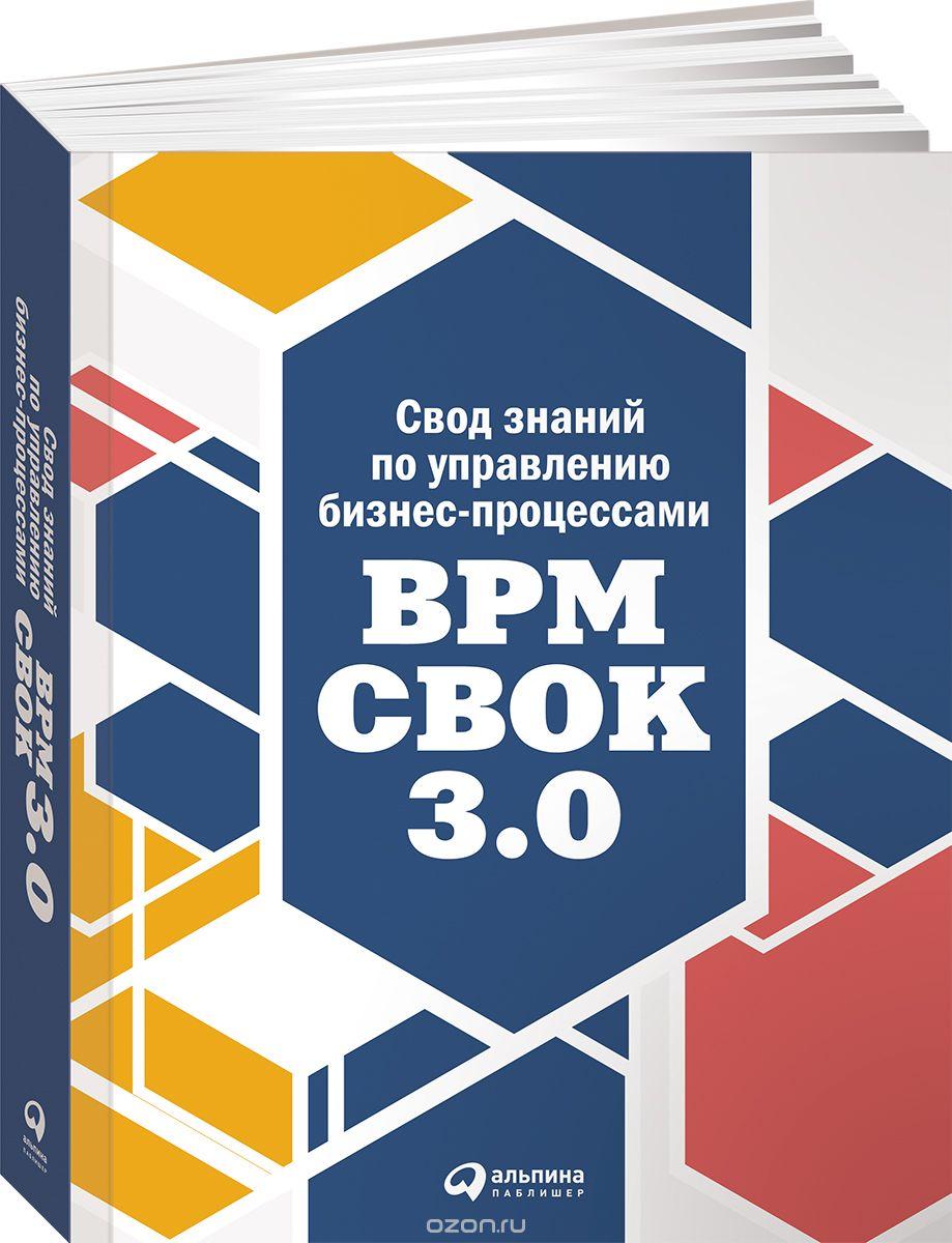 Свод знаний по управлению бизнес-процессами.  BPM CBOK 3. 0