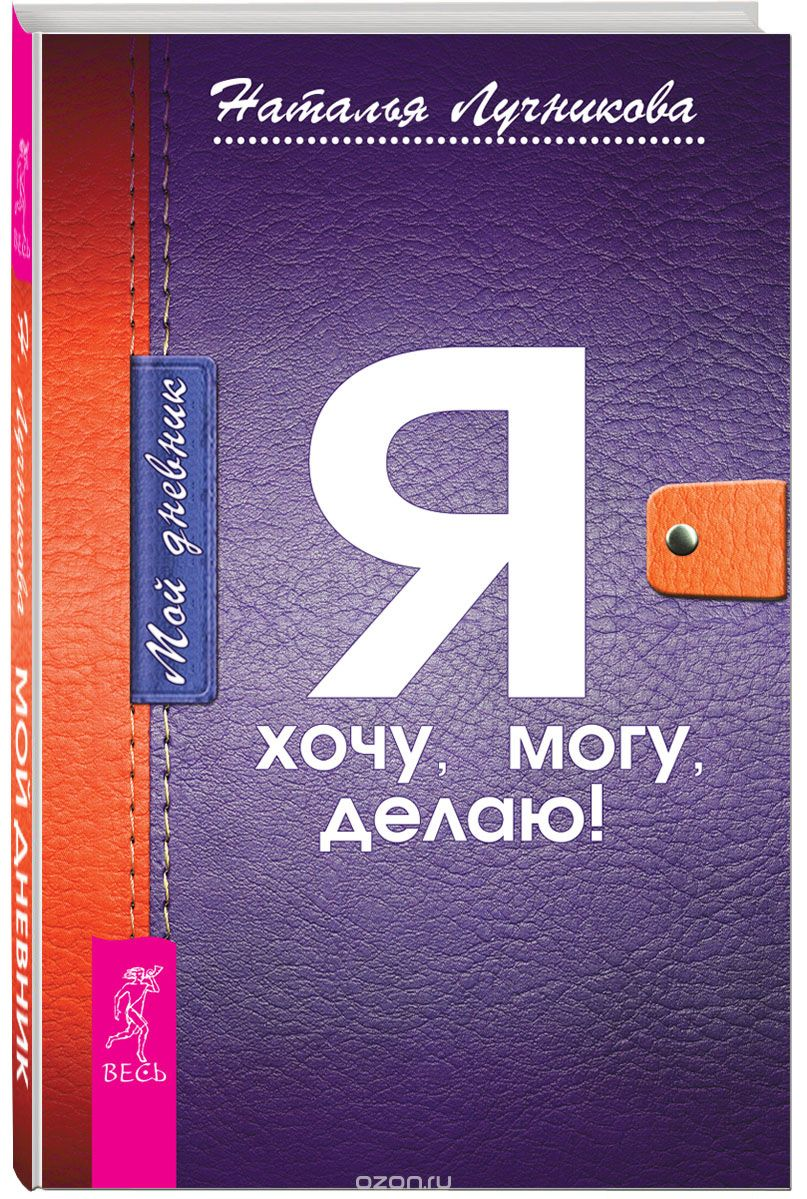 Мой дневник.  Я хочу,  могу,  делаю!