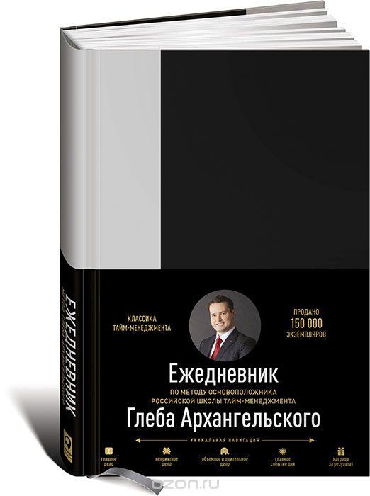 Ежедневник.  Метод Глеба Архангельского  (классический,  недатированный)