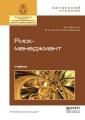 Риск-менеджмент. Учебник