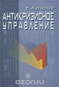 Антикризисное управление