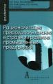 Рационализация природопользования в стратегии развития промышленных предприятий