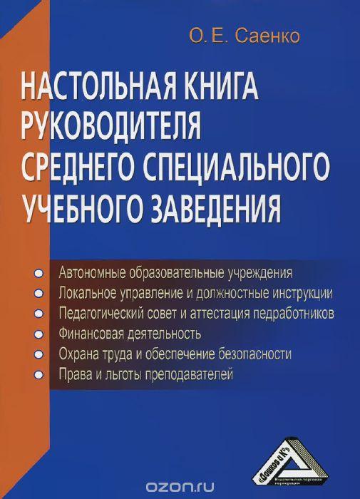 Настольная книга руководителя среднего специального учебного заведения