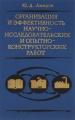 Организация и эффективность научно-исследовательских и опытно-конструкторских работ