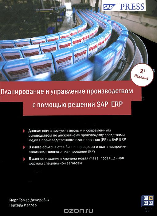 Планирование и управление производством с помощью решений SAP ERP