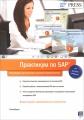Практикум по SAP. Руководство для новичков и конечных пользователей