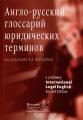 Англо-русский глоссарий юридических терминов