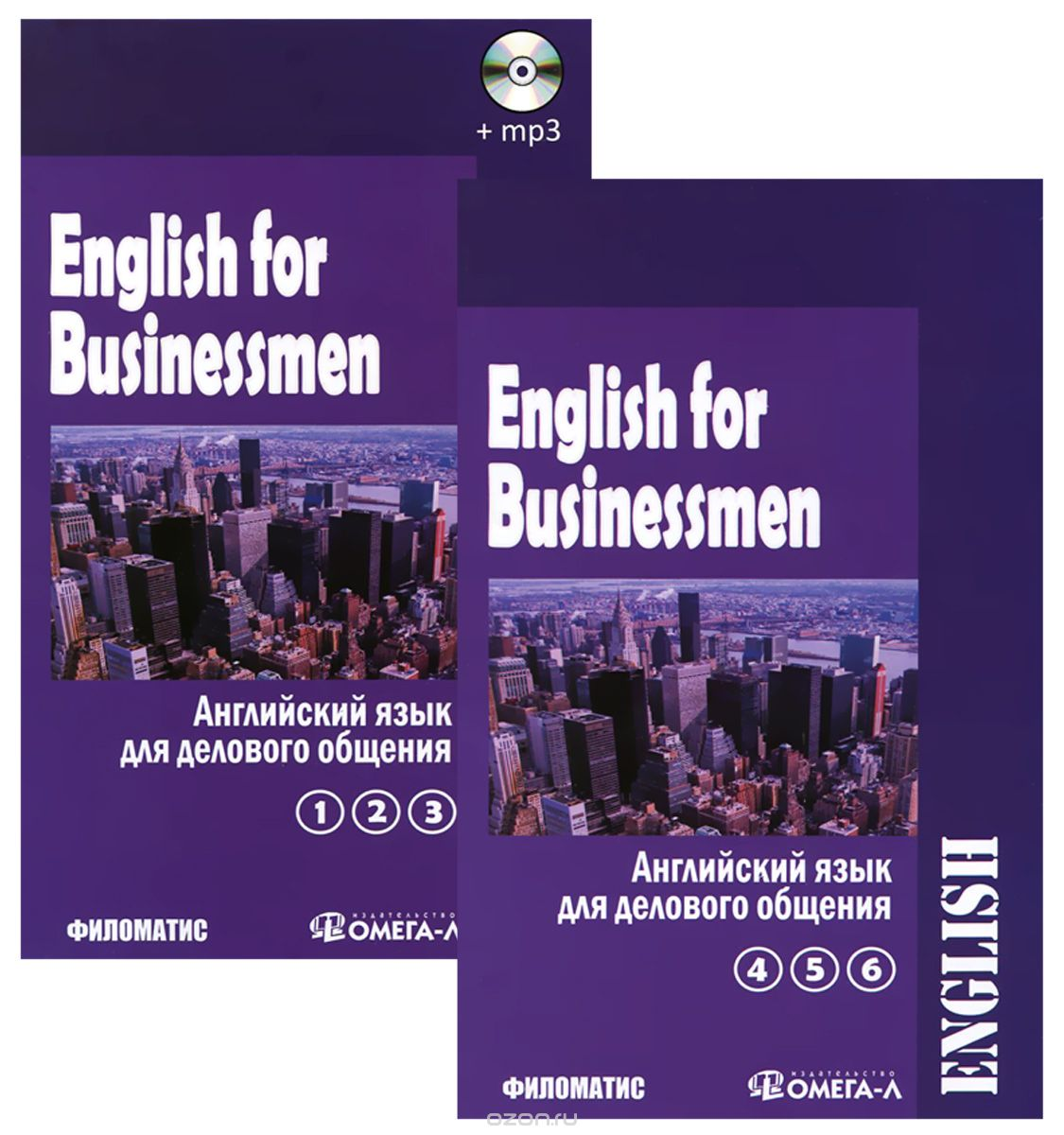 English for Businessmen / Английский язык для делового общения.  В 2 томах  (комплект из 2 книг + CD)