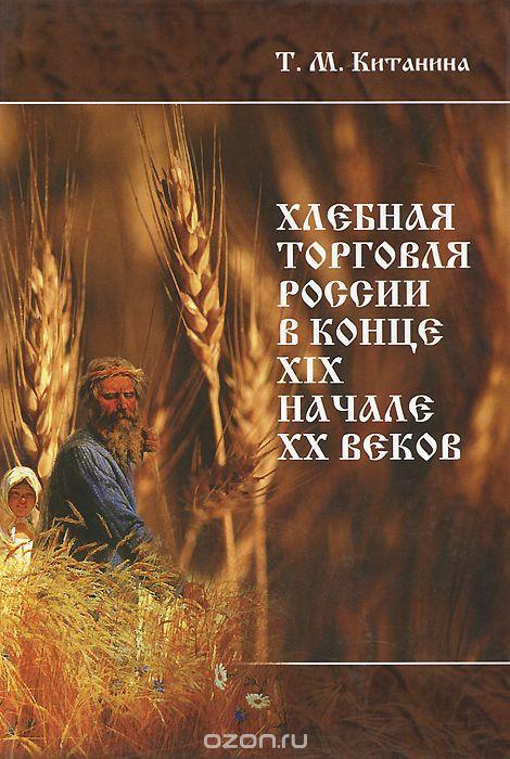 Хлебная торговля России в конце ХIХ - начале ХХ веков
