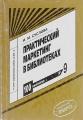 Практический маркетинг в библиотеках. Выпуск 9