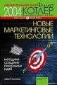 Новые маркетинговые технологии. Методики создания гениальных идей
