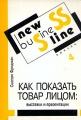 New business line/Как показать товар лицом: выставки и презентации